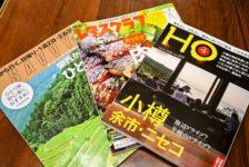 雑誌が色々と発売になります。